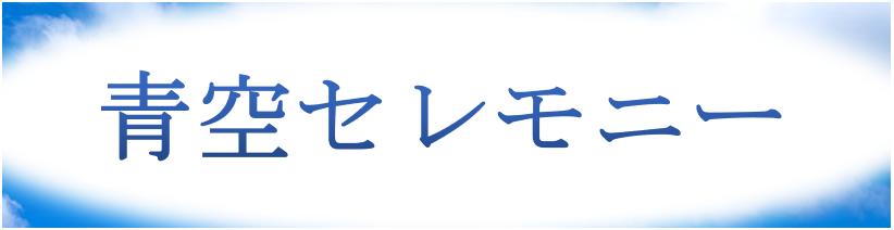 青空セレモニー